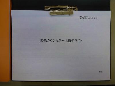 終活上級カウンセラー検定