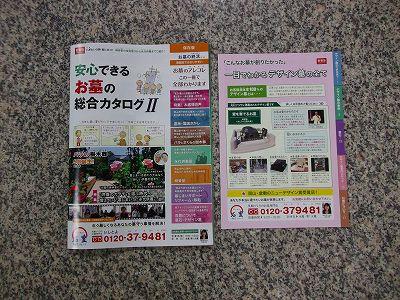 石豊オリジナルカタログ