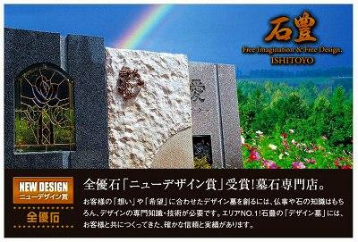 デザイン墓についてのお問合せ