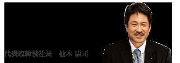代表取締役 柚木康司