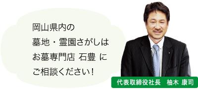 岡山県内の墓地・霊園さがしはお墓専門店 石豊 にご相談ください!