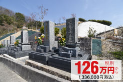 活用タイプ永代供養墓
