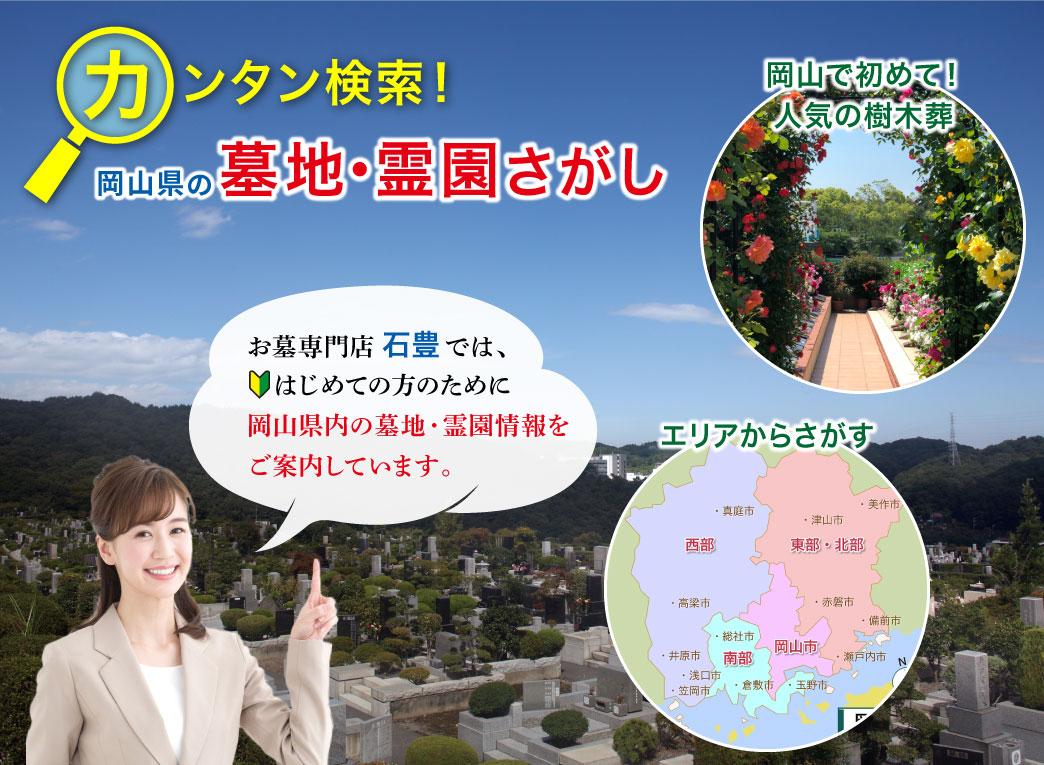 カンタン検索!岡山県の墓地・霊園さがし