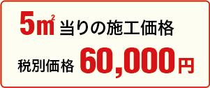 税別価格60,000円