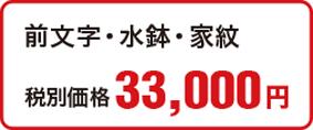 税別価格33,000円