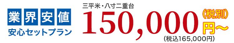 業界安値15万円から