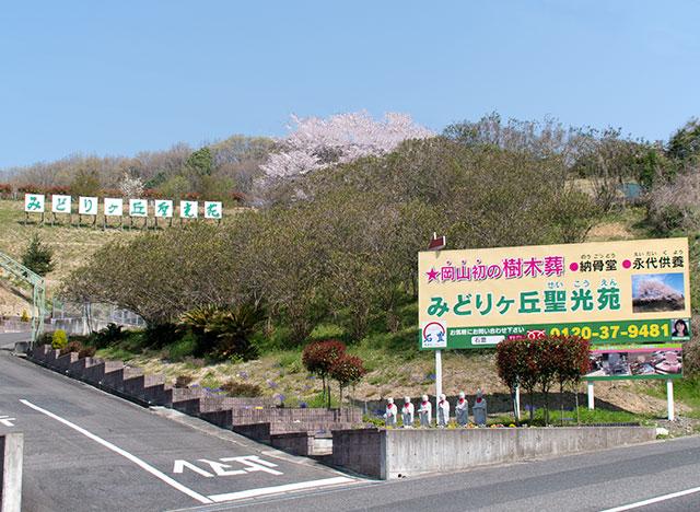 JR東岡山駅より車で5分 山陽自動車道山陽インターより車で10分
