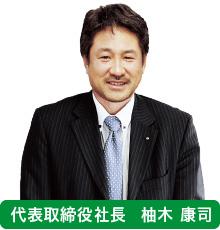 代表取締役社長 柚木康司