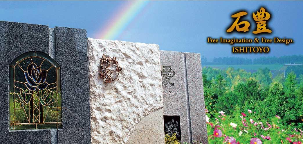 石豊のデザイン墓