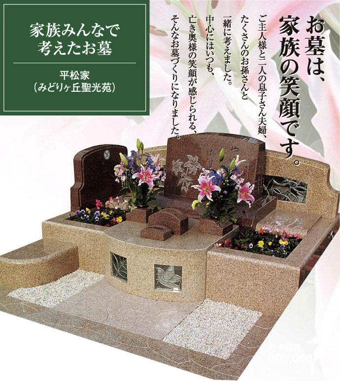 デザイン墓「家族みんなで考えたお墓」 お墓は家族の笑顔です。