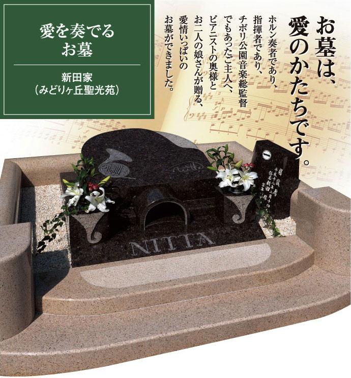 デザイン墓「愛を奏でるお墓」 お墓は愛のカタチです。