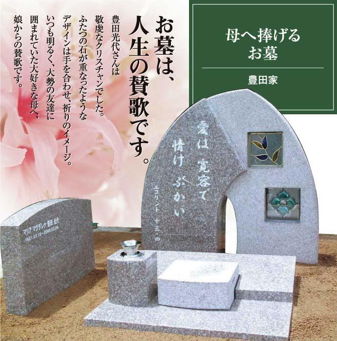 デザイン墓「母へ捧げるお墓」 お墓は、人生の賛歌です。