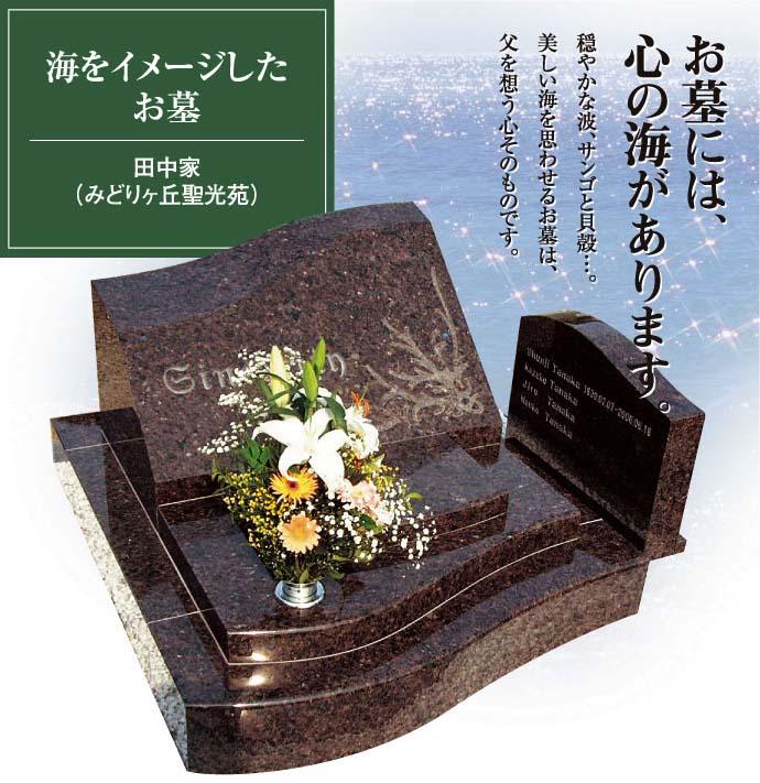 デザイン墓「海」 お墓には心の海があります。