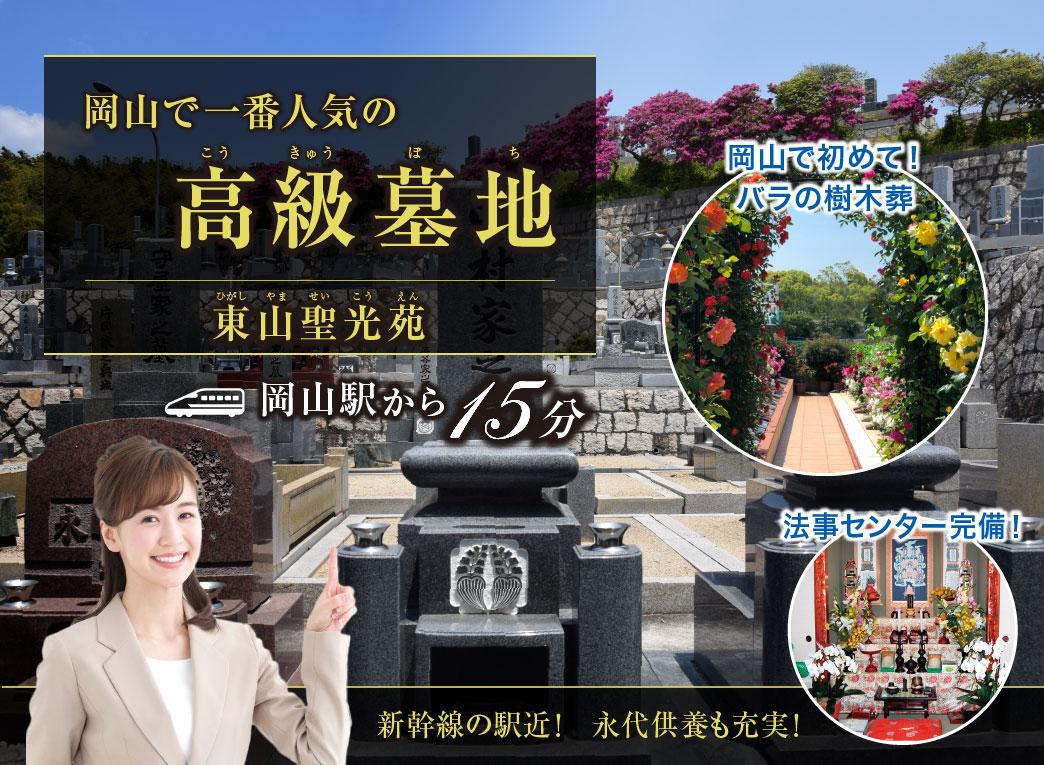 岡山で一番人気の高級墓地 新幹線の駅近! 永代供養も充実!