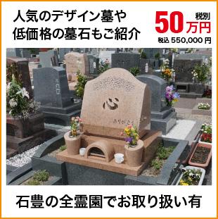 デザイン墓 50万円