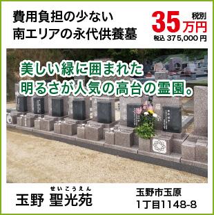 永代供養墓-一人用 玉野聖光苑 35万円