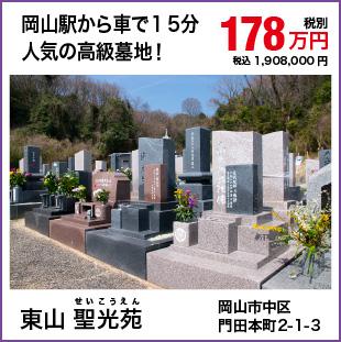 永代供養墓-一人~二人用 東山聖光苑 178万円