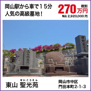永代供養墓-家族タイプ 東山聖光苑 270万円