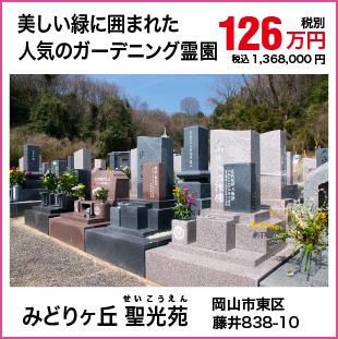 永代供養墓-二人用 みどりヶ丘聖光苑 126万円