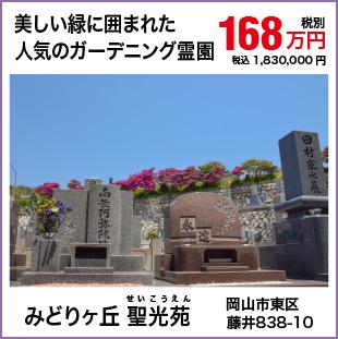 永代供養墓-家族タイプ みどりヶ丘聖光苑 168万円