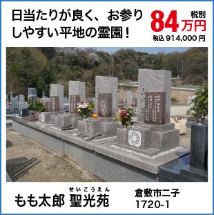 永代供養墓-一人用 もも太郎聖光苑 84万円