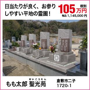 永代供養墓-二人用 もも太郎聖光苑 105万円
