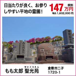 永代供養墓-家族タイプ もも太郎聖光苑 147万円