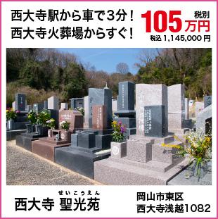 永代供養墓-二人用 西大寺聖光苑 105万円