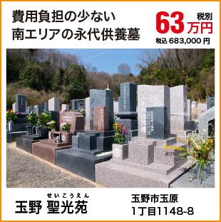 永代供養墓-二人用 玉野聖光苑 63万円