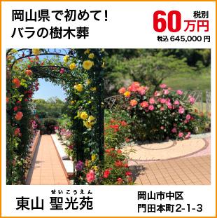 バラの樹木葬-一人用 東山聖光苑 60万円