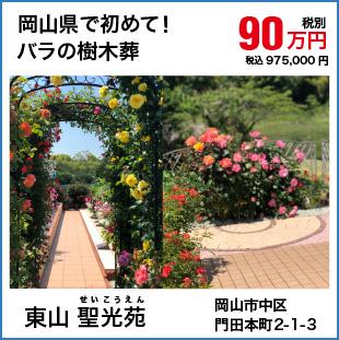 バラの樹木葬-二人用 東山聖光苑 90万円