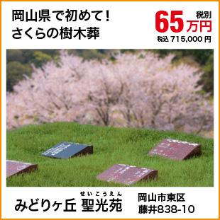 さくらの樹木葬-二人用 みどりヶ丘聖光苑 65万円