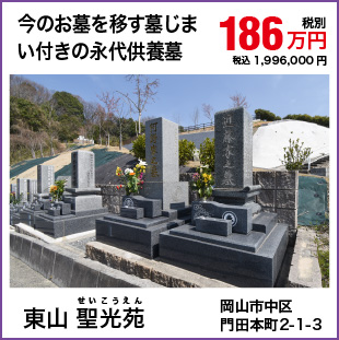 活用タイプ永代供養墓 東山聖光苑 186万円