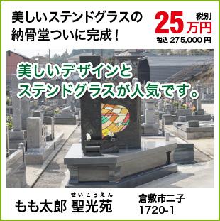 納骨堂 もも太郎聖光苑 25万円