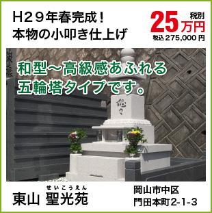 納骨堂 五輪塔 東山聖光苑 25万円