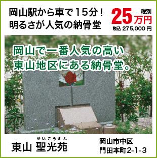 納骨堂 東山聖光苑 25万円