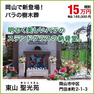 納骨堂 バラの樹木葬 東山聖光苑 15万円
