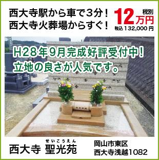 納骨堂 西大寺聖光苑 12万円