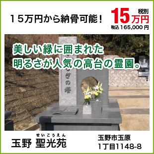 納骨堂 玉野聖光苑 15万円