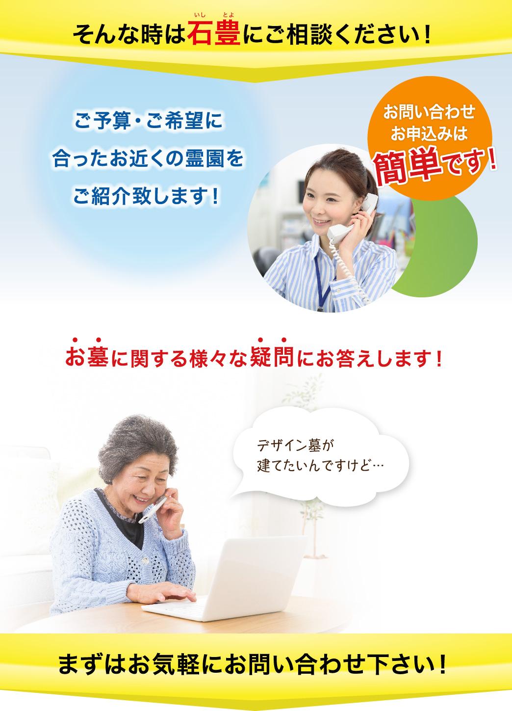 石豊はたくさんの選択肢の中からお客様のご事情に合った解決策をご提案いたします!