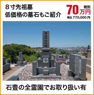 墓石<和墓> 50万円