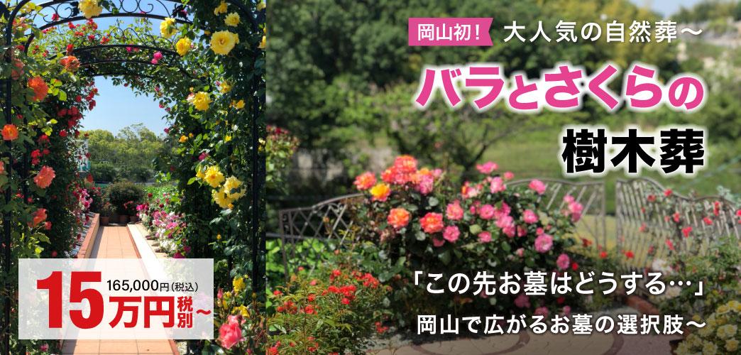 バラとさくらの樹木葬