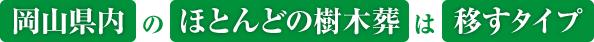 岡山県内の殆どの樹木葬は移すタイプ