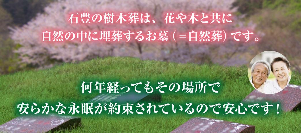 石豊の樹木葬は、花や木と共に自然の中に埋葬するお墓(=自然葬)です。