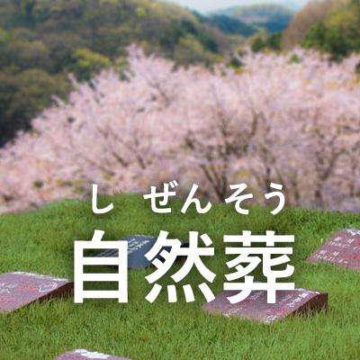 全国でも稀少な自然葬です