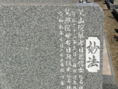 墓所の確認と彫る内容の打ち合わせ
