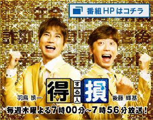 日本テレビあのニュースで得する人損する人