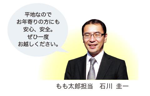 もも太郎担当 石川圭一