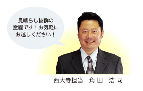 西大寺担当 角田浩司