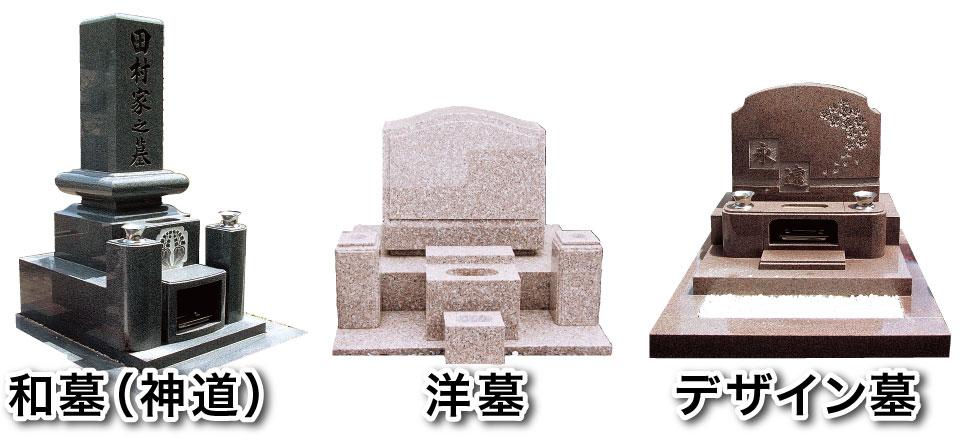 和墓・洋墓・デザイン墓